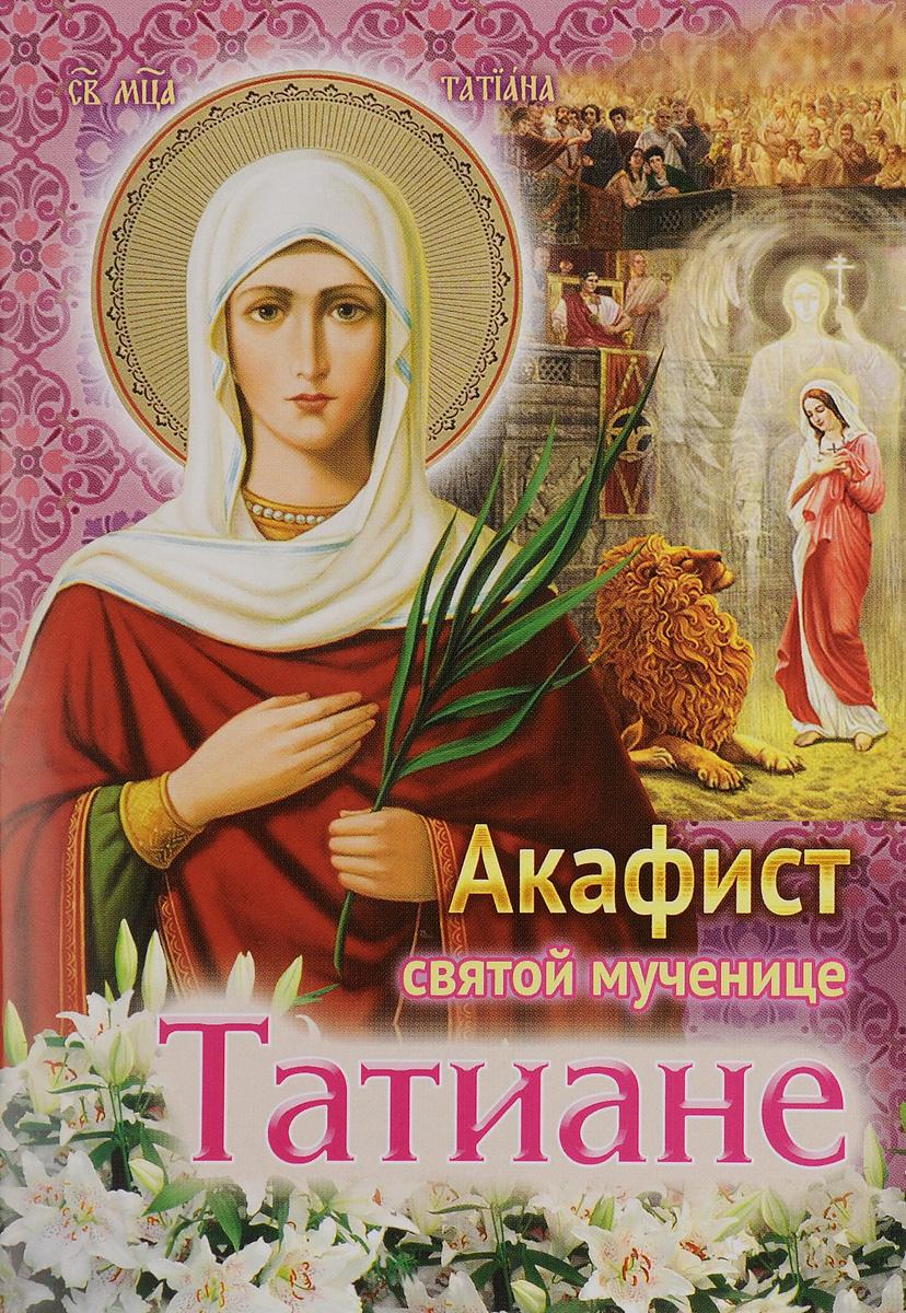 Акафист святой мученице Татиане инокиня татиана антанович сост путем любви святая преподобномученица елисавета фотоальбом письма воспоминания