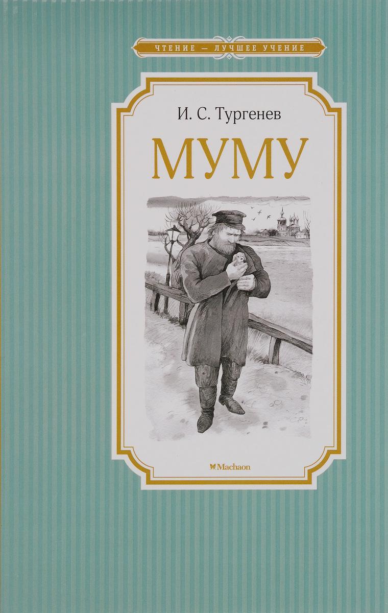 9785389115064 - И. С. Тургенев: Муму - Книга