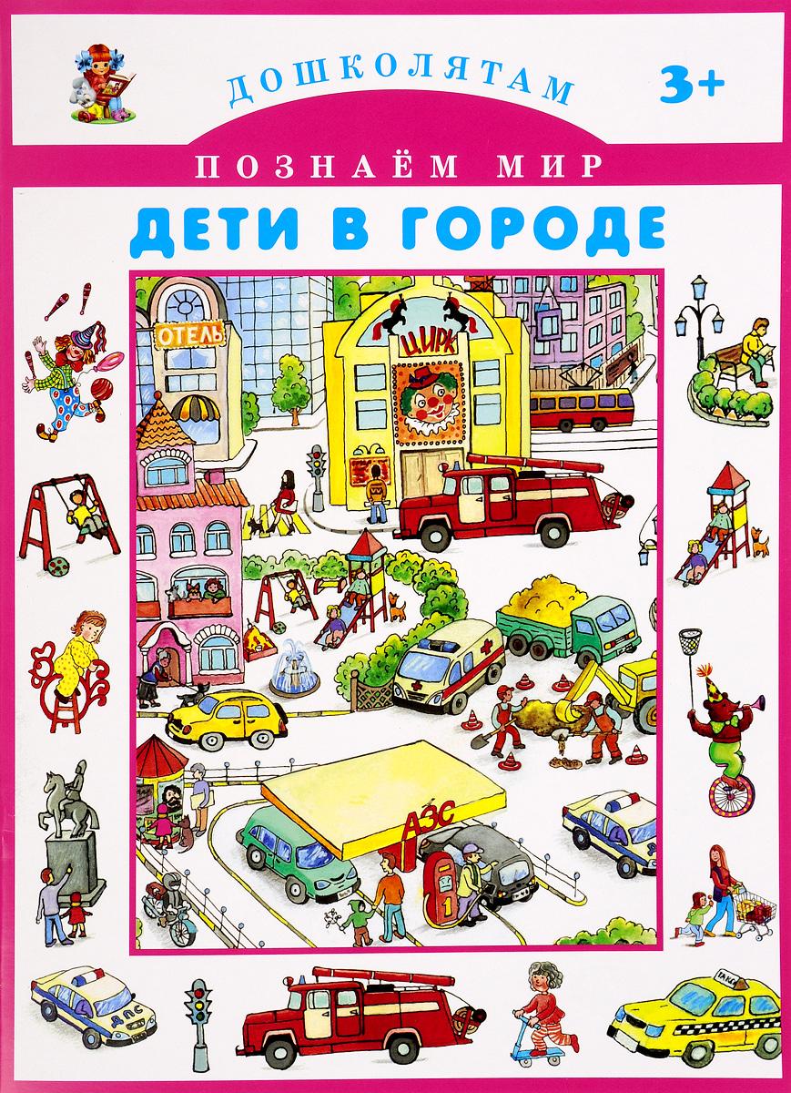 Дети в городе в городе мурманске подержаный микроавтобус до 9мест