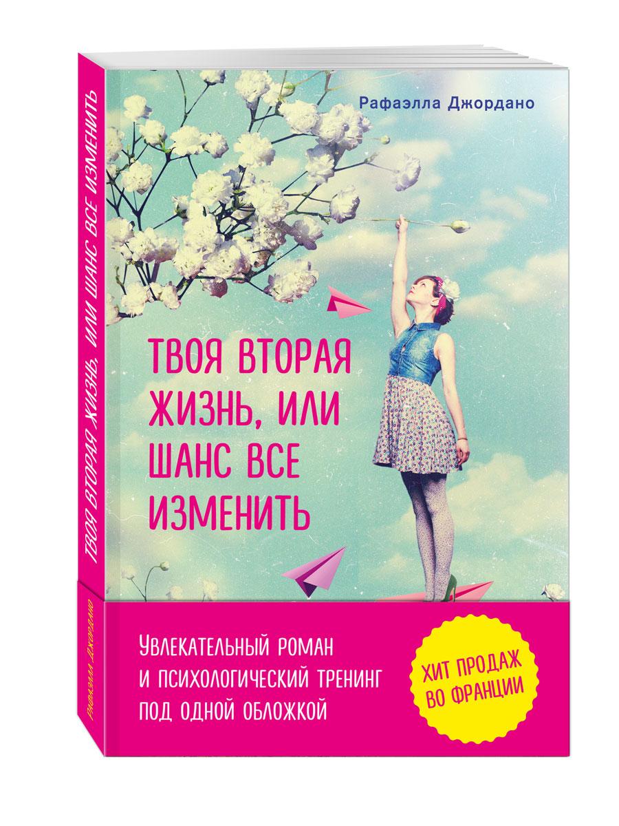 Рафаэлла Джордано Твоя вторая жизнь, или Шанс все изменить ISBN: 978-5-699-89503-8