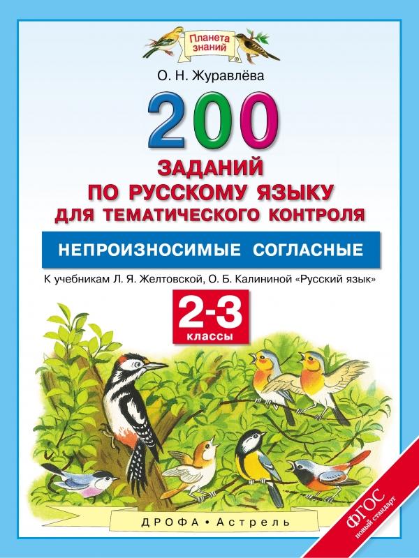 Русский язык. 2-3 классы. 200 заданий для тематического контроля. Непроизносимые согласные