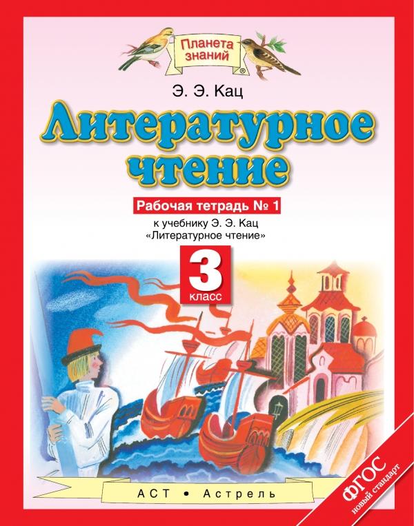 Купить Литературное чтение. 3 класс. Рабочая тетрадь № 1