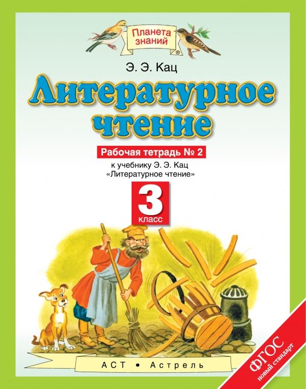 Купить Литературное чтение. 3 класс. Рабочая тетрадь № 2