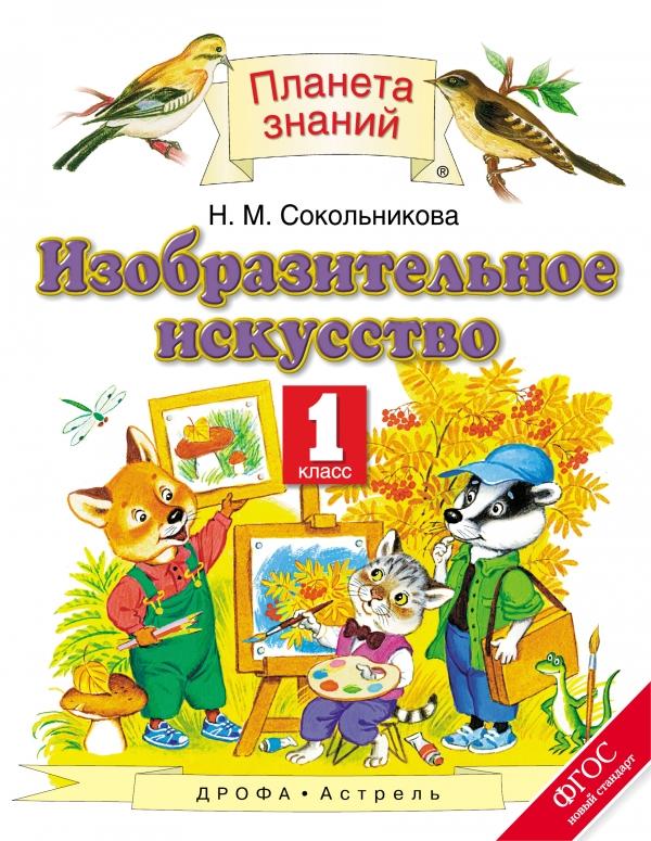 Сокольникова Н.М. Изобразительное искусство. 1 класс н м сокольникова изобразительное искусство 3 класс