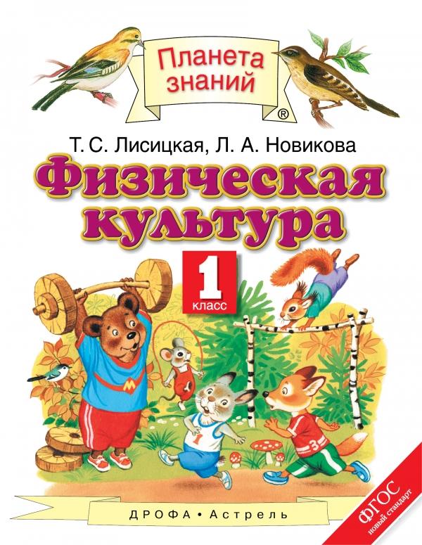 Лисицкая Т.С., Новикова Л.А. Физическая культура. 1 класс. Учебник физическая культура 10 класс учебник