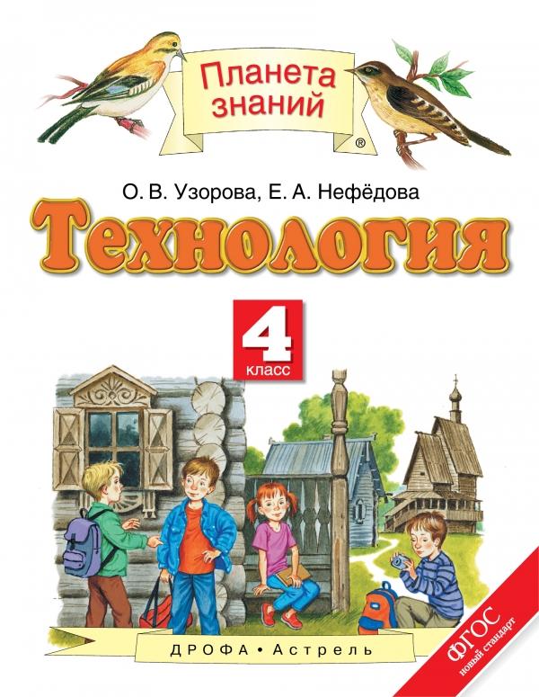 О.В. Узорова, Е.А. Нефедова Технология. 4 класс. Учебник о в узорова технология 4 класс учебник