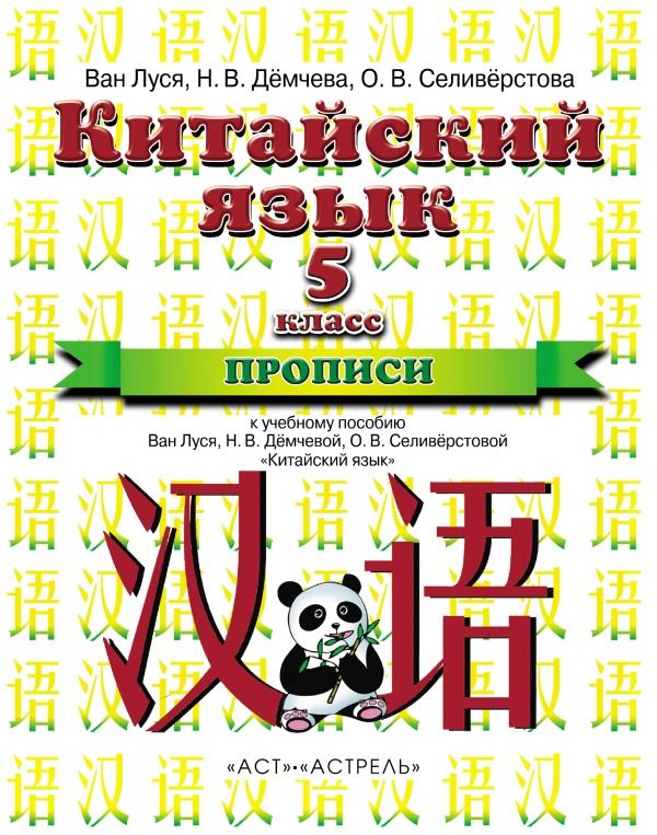 Ван Луся Китайский язык. 5 класс. Прописи чан шоусин традиционный китайский массаж