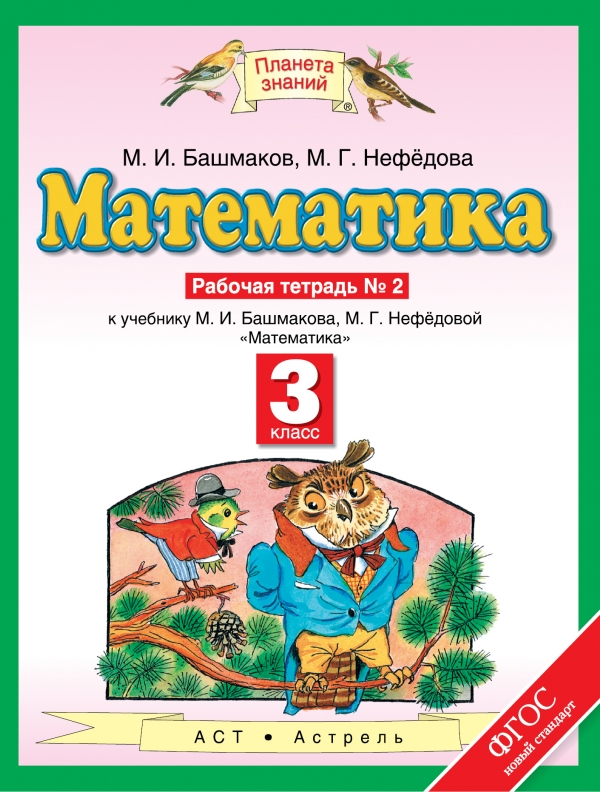 М. И. Башмаков, М. Г. Нефедова Математика. 3 класс. Рабочая тетрадь №2 башмаков м и математика 4 класс рабочая тетрадь 2