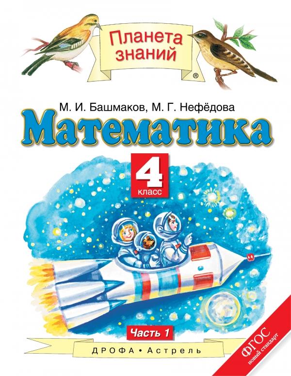 Башмаков М.И., Нефедова М.Г. Математика. 4 класс. В 2 частях. Часть 1 математика и информатика 3 класс задачник в 6 ти частях часть 6