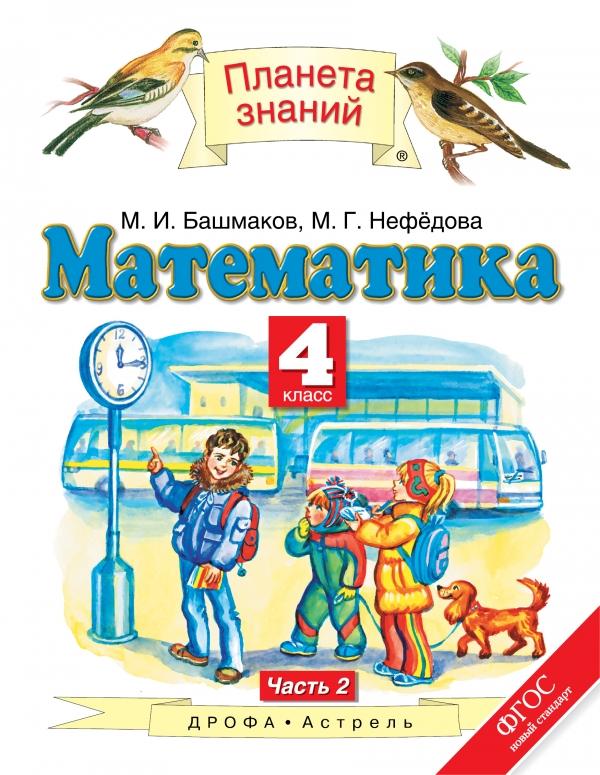 Башмаков М.И., Нефедова М.Г. Математика. 4 класс. В 2 частях. Часть. 2 rondell rd 480