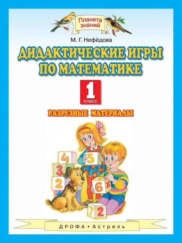 Математика. 1 класс. Дидактические игры по математике