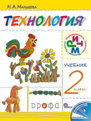 Н. А. Малышева Технология. 2 класс. Учебник ISBN: 978-5-358-11602-3 малышева н а технология 3кл учебник ч 1 ритм