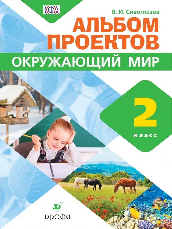 Zakazat.ru: Окружающий мир. 2 класс. Альбом проектов. В. И. Сивоглазов