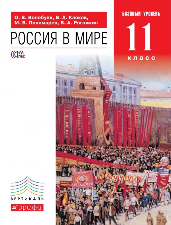 Обложка книги Россия в мире. 11 класс. Базовый уровень. Учебник