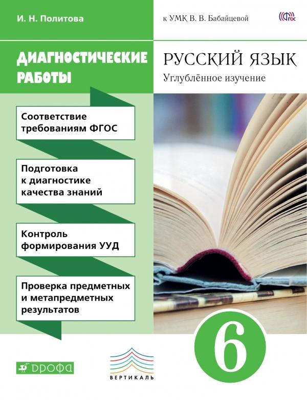 Русский язык. 6 класс. Углубленное изучение. Диагностические работы к УМК В. В. Бабайцевой
