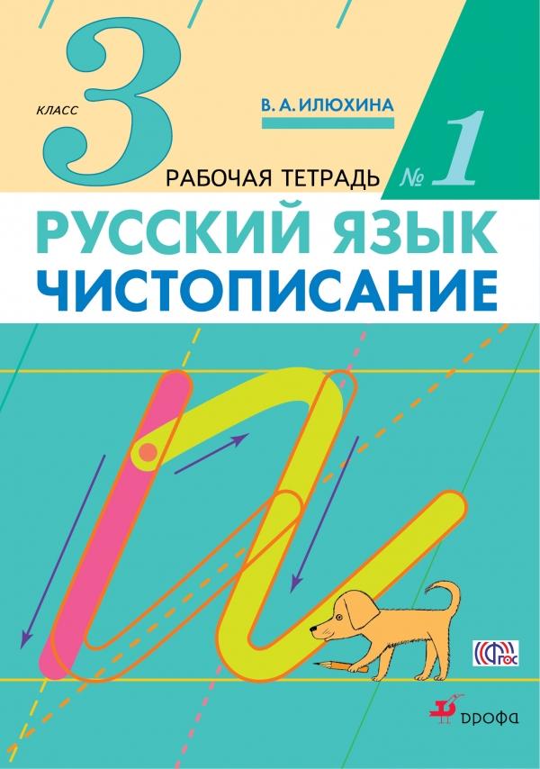 В. А. Илюхина Русский язык. Чистописание. 3 класс. Рабочая тетрадь №1