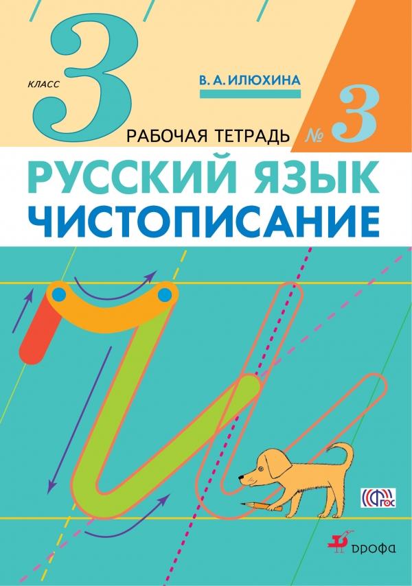В. А. Илюхина Русский язык. Чистописание. 3 класс. Рабочая тетрадь №3