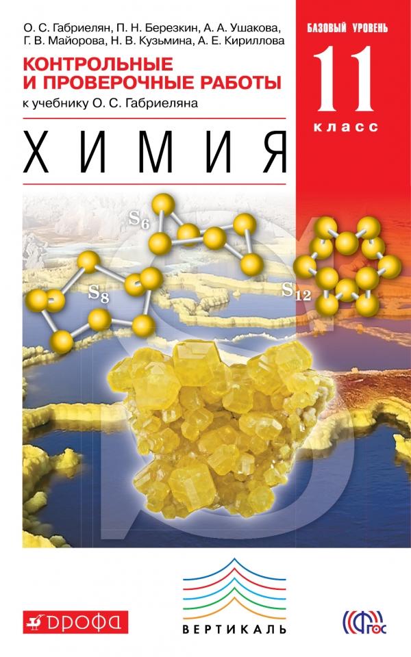 Химия. 11 класс. Базовый уровень. Контрольные и проверочные работы к учебнику О. С. Габриеляна