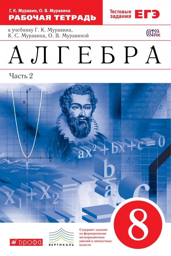Г. К. Муравин, О. В. Муравина Алгебра. 8 класс. Рабочая тетрадь к учебнику Г. К. Муравина, К. С. Муравина, О. В. Муравиной. В 2 частях. Часть 2 о в муравина алгебра 8 класс