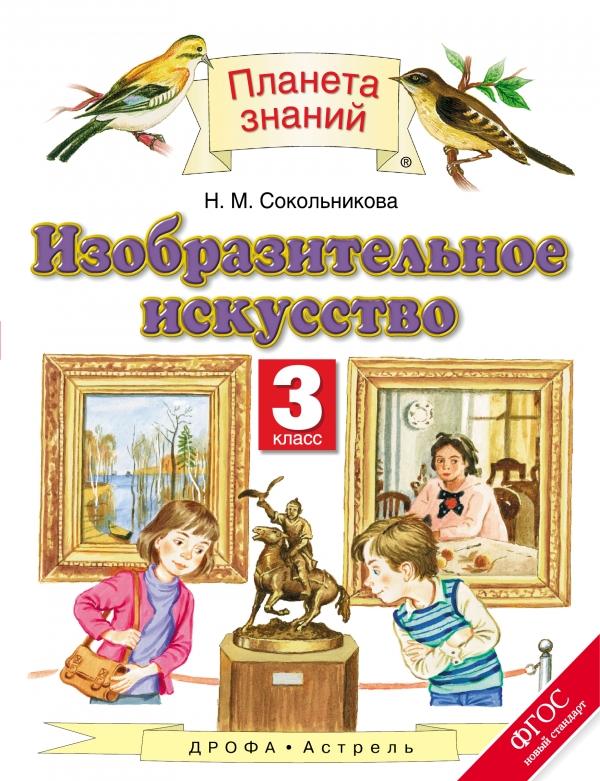 Сокольникова Н.М. Изобразительное искусство. 3 класс. Учебник н м сокольникова изобразительное искусство 3 класс