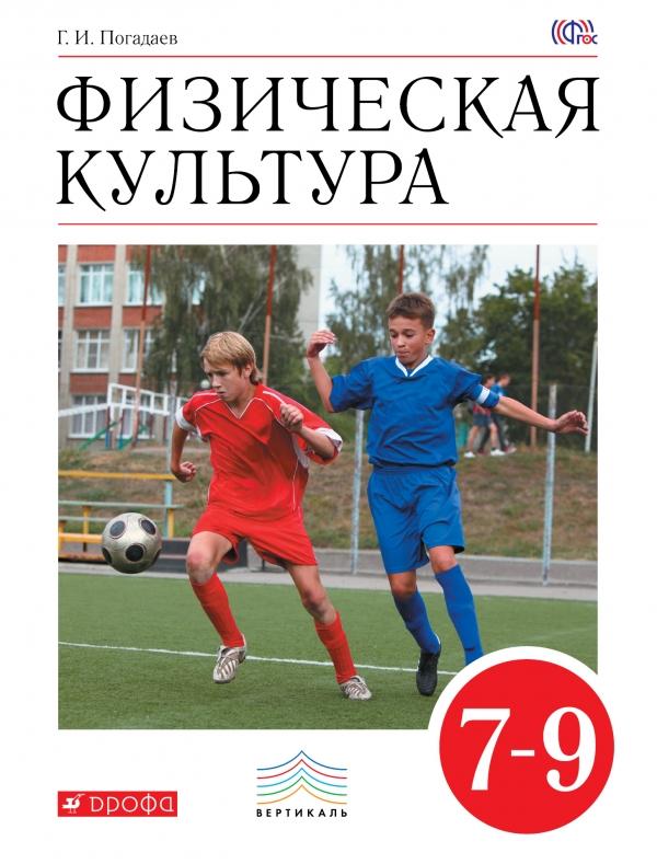 Г. И. Погадаев Физическая культура. 7-9 классы. Учебник