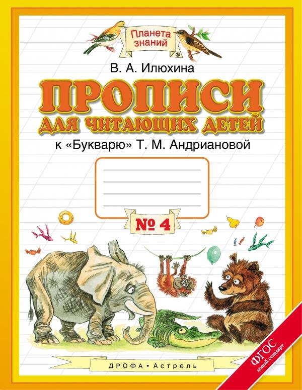 Илюхина В.А. Прописи для читающих детей. 1 класс. В 4 тетрадях. Тетрадь №4