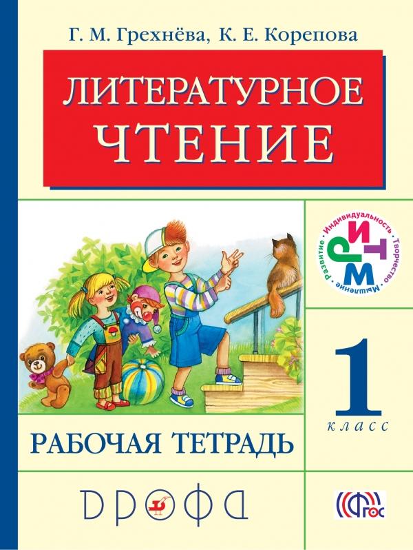 Г. М. Грехнёва, К. Е. Корепова Литературное чтение. 1 класс. Рабочая тетрадь