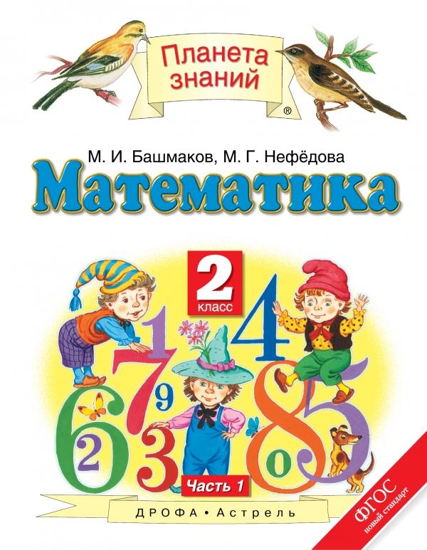 Башмаков М.И. Математика. 2 класс. Учебник. В частях. Часть 1