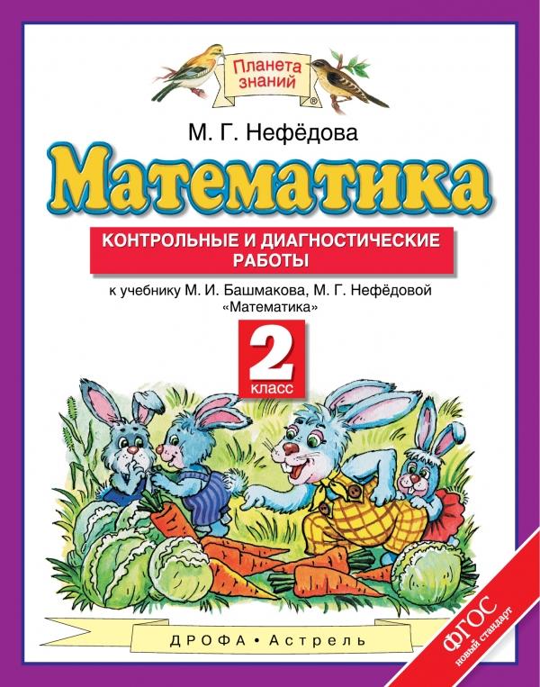 Математика. 2 класс. Контрольные и диагностические работы к учебнику М. И. Башмакова, М. Г. Нефедовой
