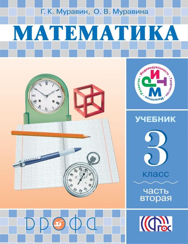 Г. К. Муравин, О. В. Муравина Математика. 3 класс. Учебник. В 2 частях. Часть 2 г к муравин о в муравина математика 3 класс учебник в 2 частях часть 1