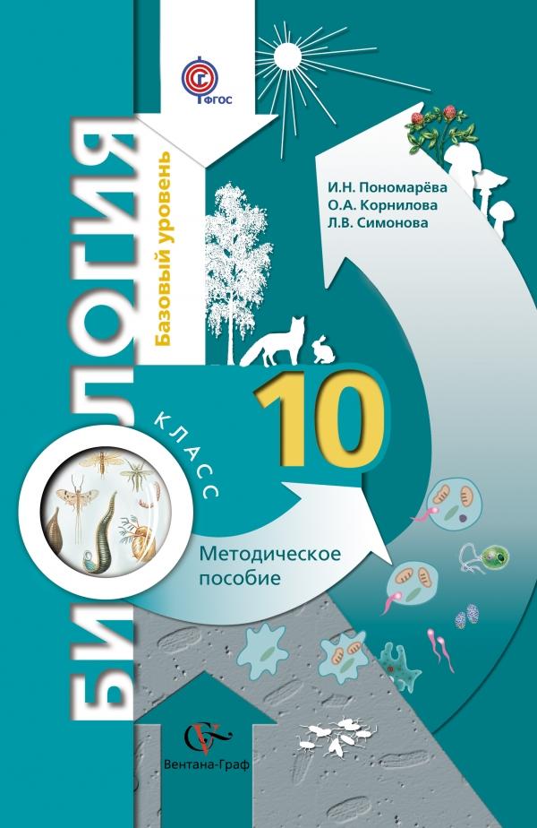 ПономареваИ.Н., КорниловаО.А., СимоноваЛ.В. Биология. 10класс. Базовый уровень. Методическое пособие