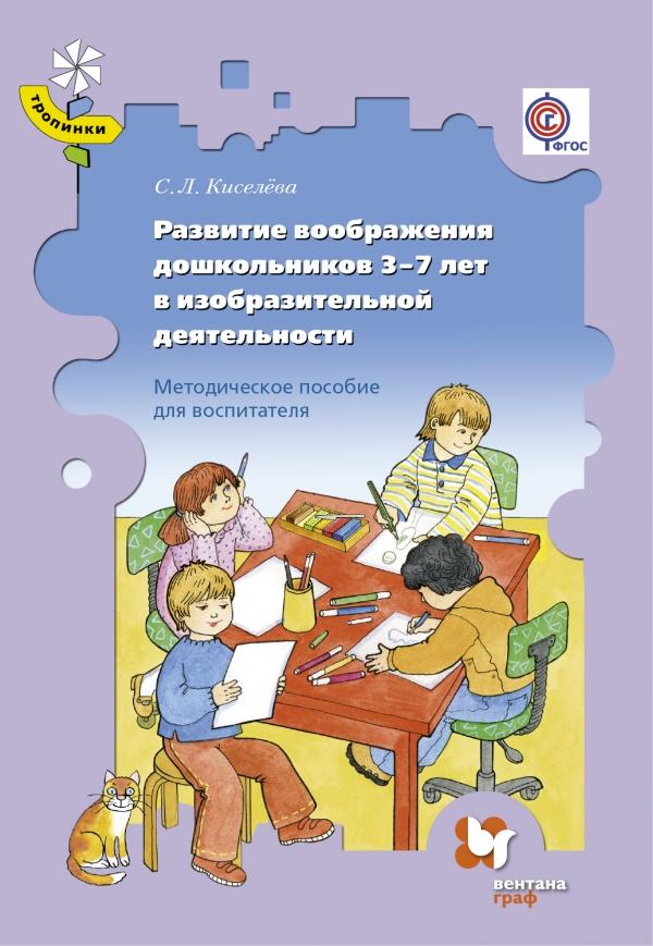 Развитие воображения дошкольников 3-7 лет в изобразительной деятельности. Методическое пособие