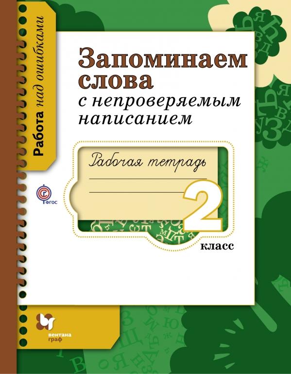 Михайлова С.Ю. Запоминаем слова с непроверяемым написанием. 2класс. Рабочая тетрадь