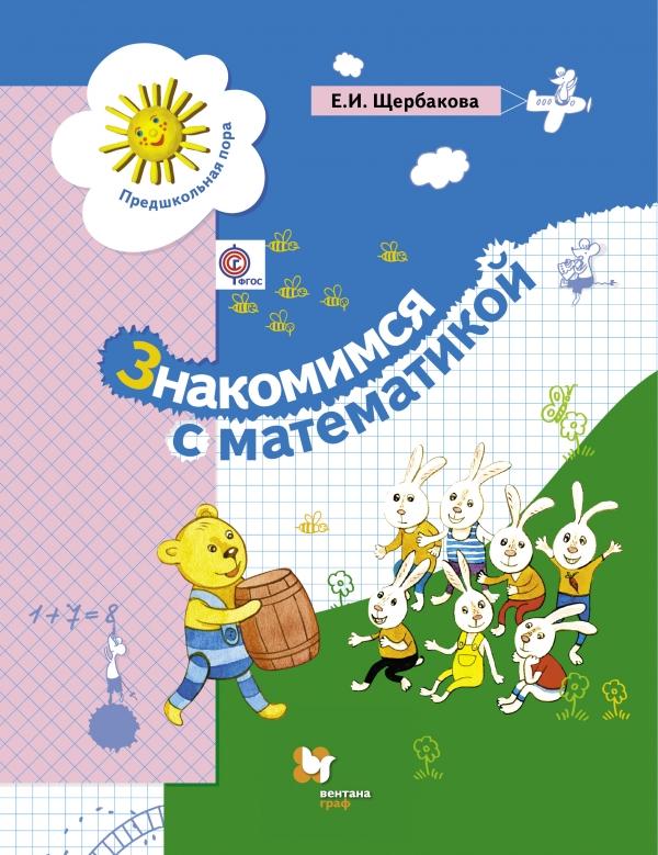 Щербакова Е.И. Знакомимся с математикой. Развивающее пособие для детей старшего дошкольного возраста компьютер для людей старшего возраста cамоучитель левина в цвете