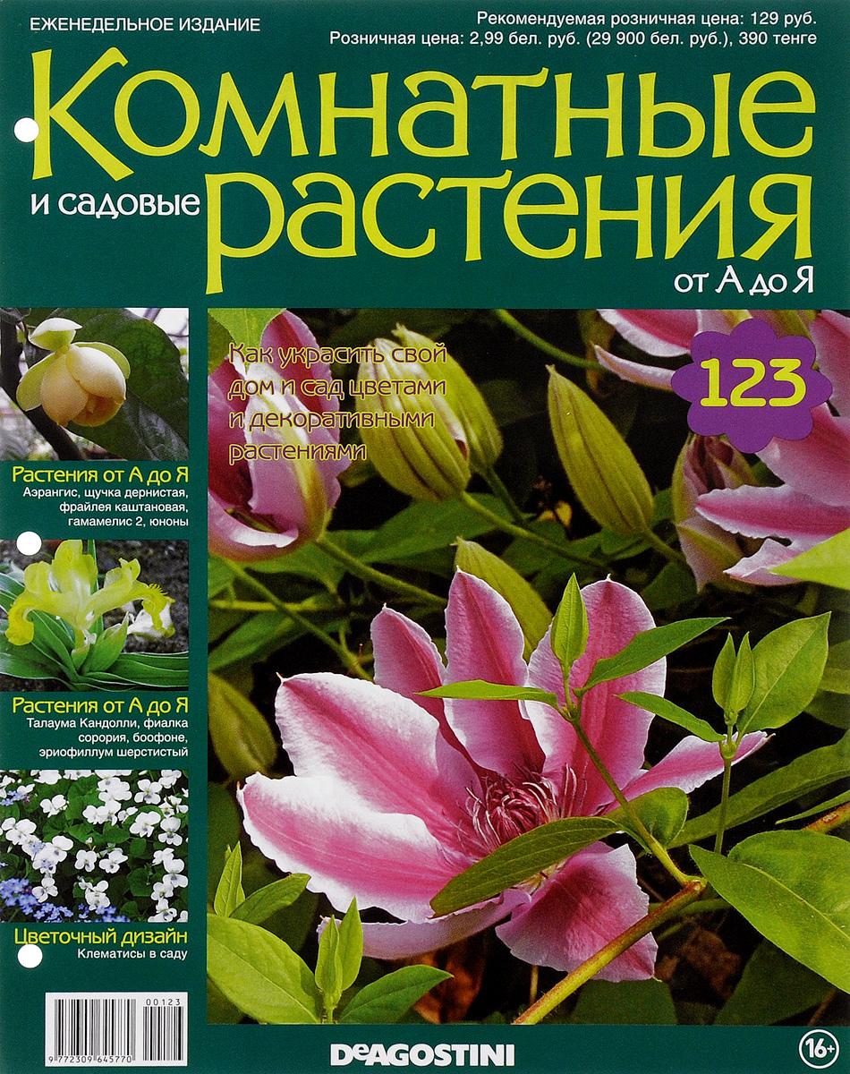 Журнал Комнатные и садовые растения. От А до Я №123 лесоповал я куплю тебе дом lp
