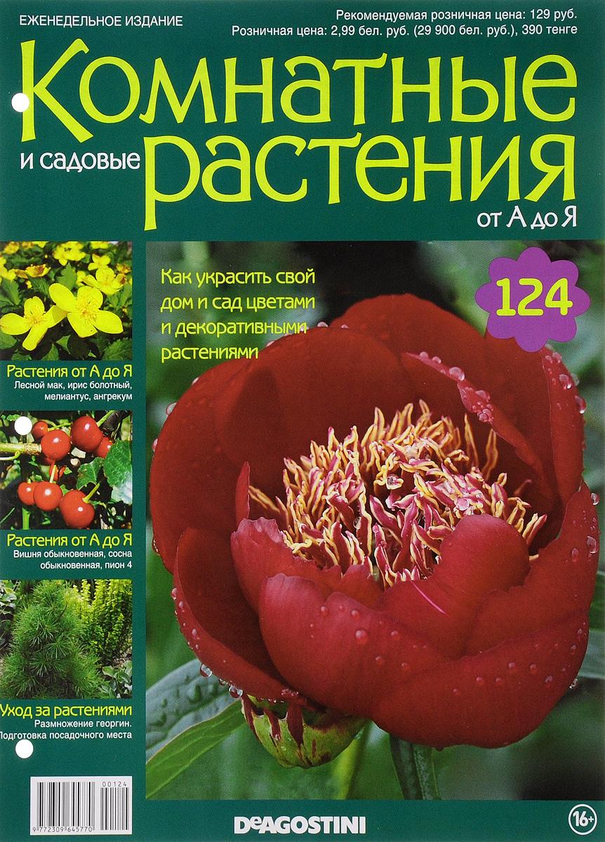 Журнал Комнатные и садовые растения. От А до Я №124 журнал комнатные и садовые растения от а до я 141