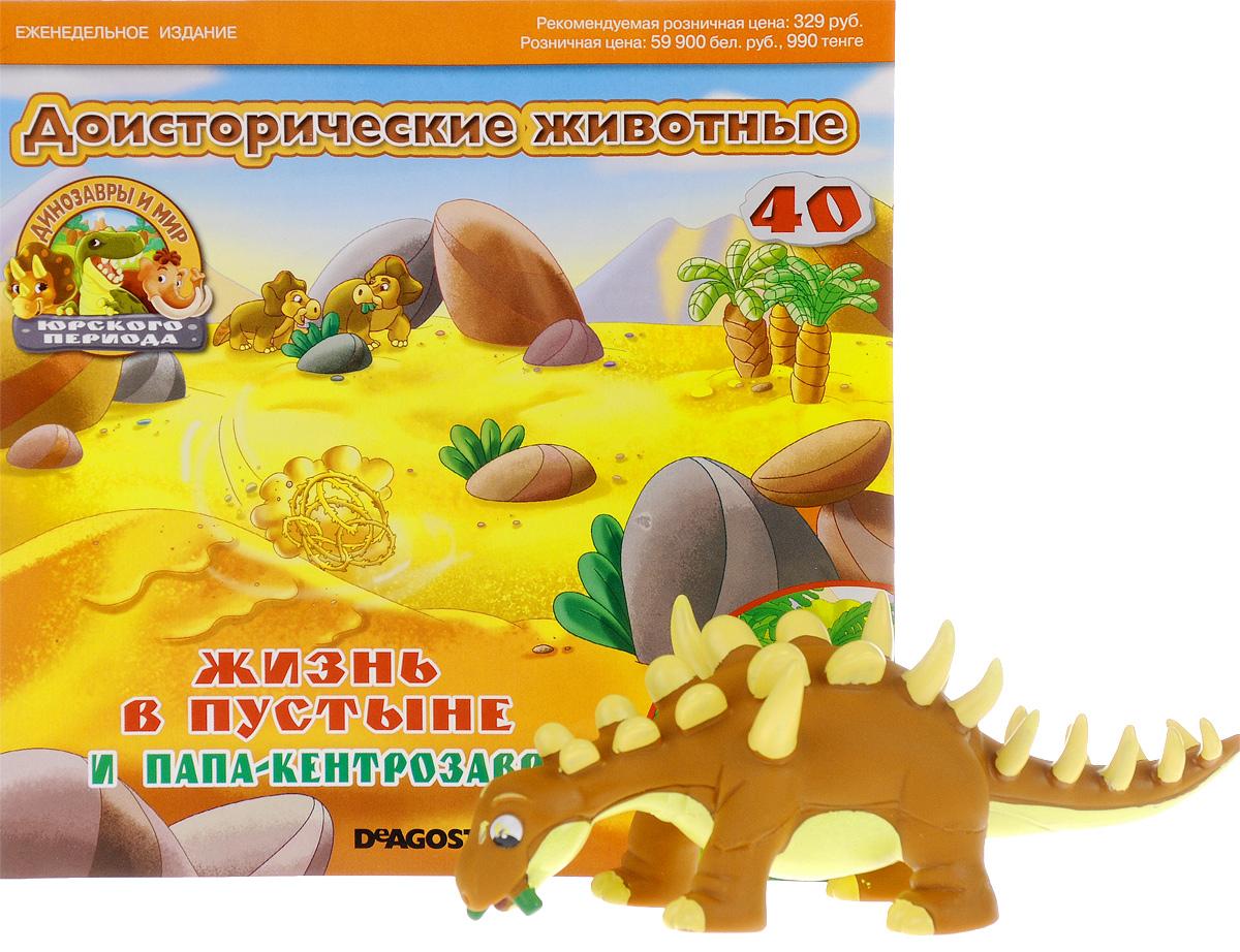 Журнал Динозавры и мир Юрского периода №40 игрушка для животных каскад удочка с микки маусом 47 см