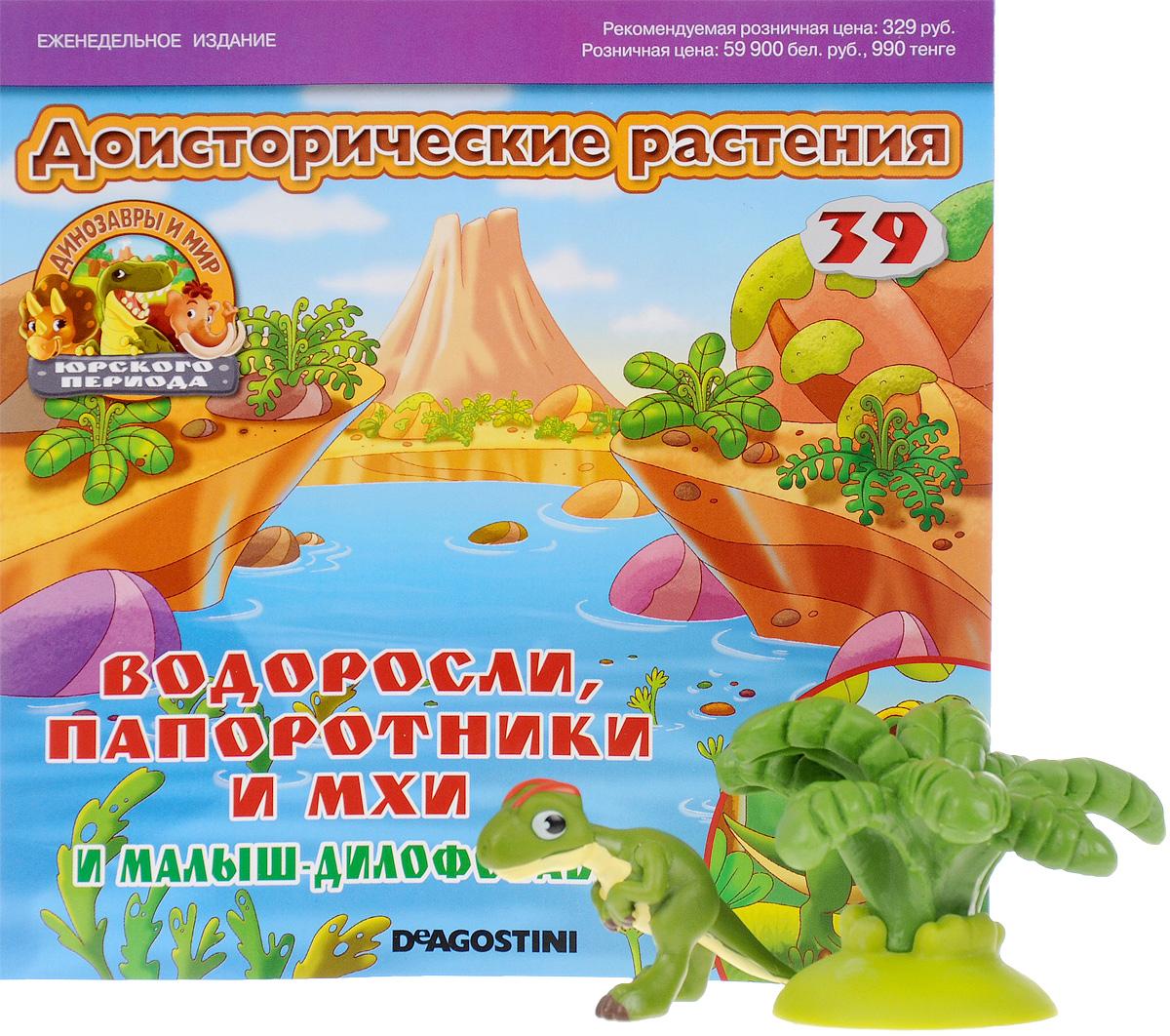 Журнал Динозавры и мир Юрского периода №39 игрушка для животных каскад удочка с микки маусом 47 см