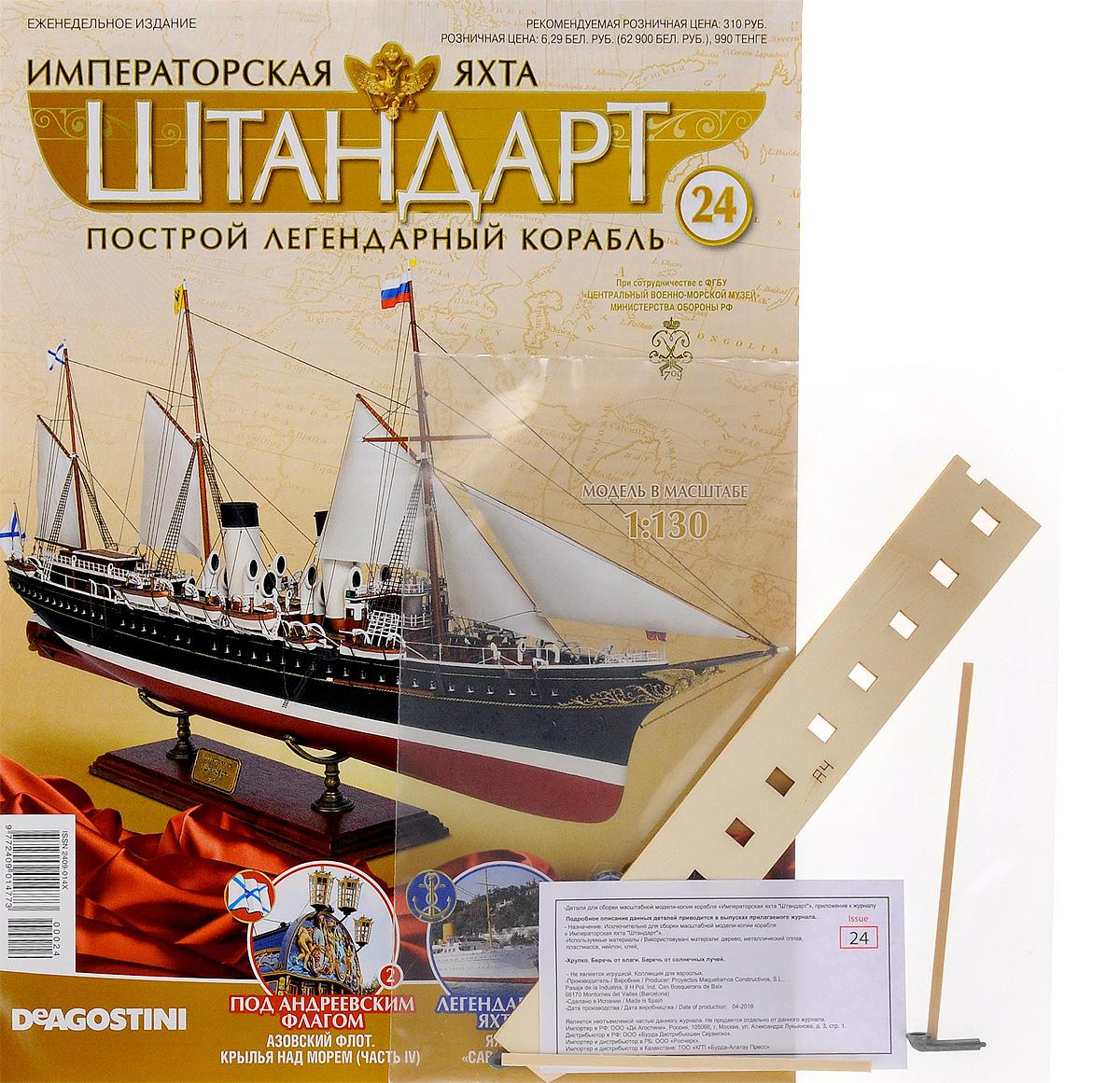Журнал Императорская яхта Штандарт №24