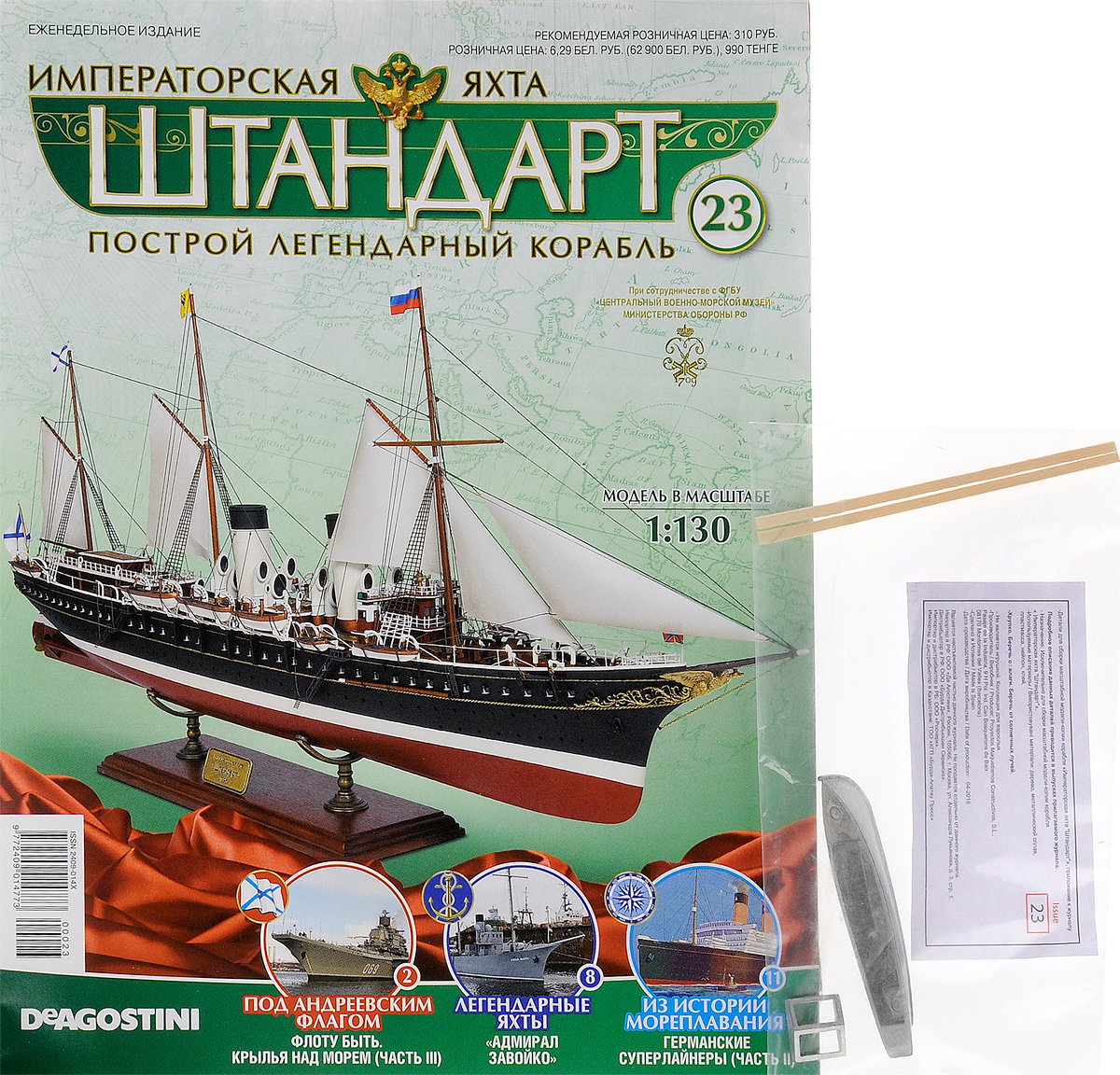 Журнал Императорская яхта Штандарт №23