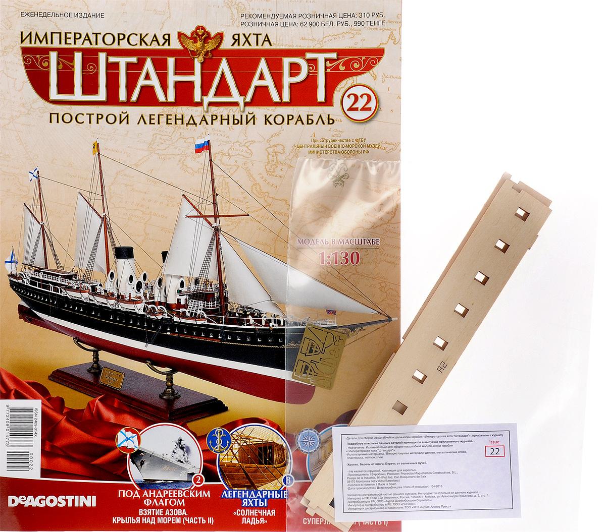 Журнал Императорская яхта Штандарт №22
