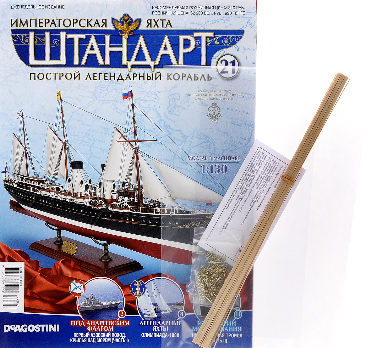 Журнал Императорская яхта Штандарт №21