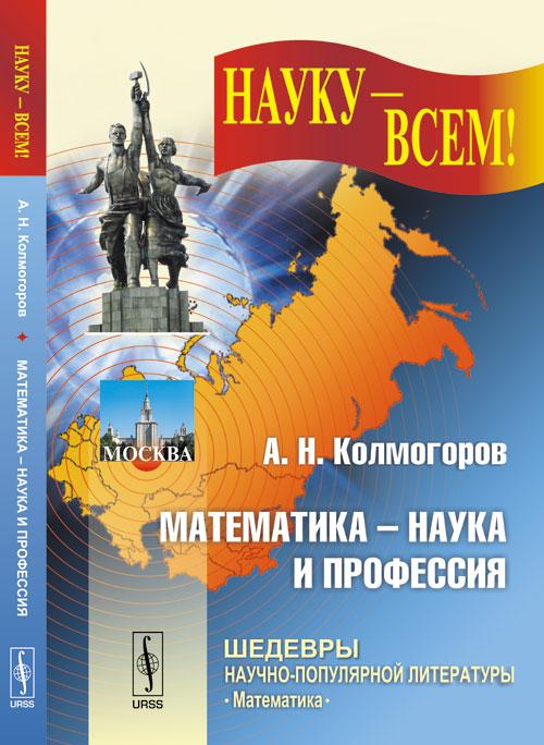 А. Н. Колмогоров Математика - наука и профессия цена