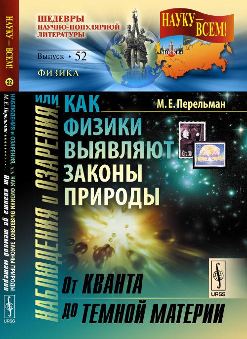 цена на Перельман М.Е. Наблюдения и озарения, или Как физики выявляют законы природы. От кванта до темной материи