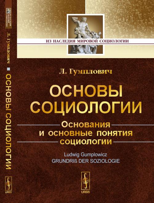 Основы социологии. Гумплович Л.