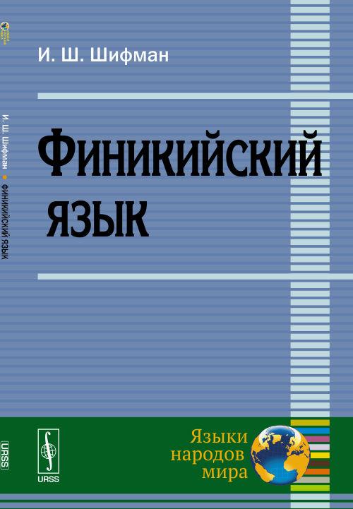 Шифман И.Ш. Финикийский язык шифман и финикийский язык