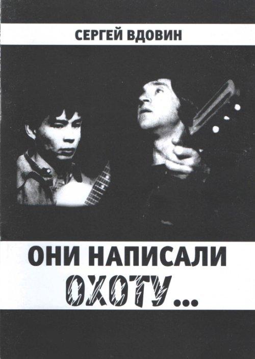 Сергей Вдовин Они написали охоту… книги эксмо апостол с лубянки