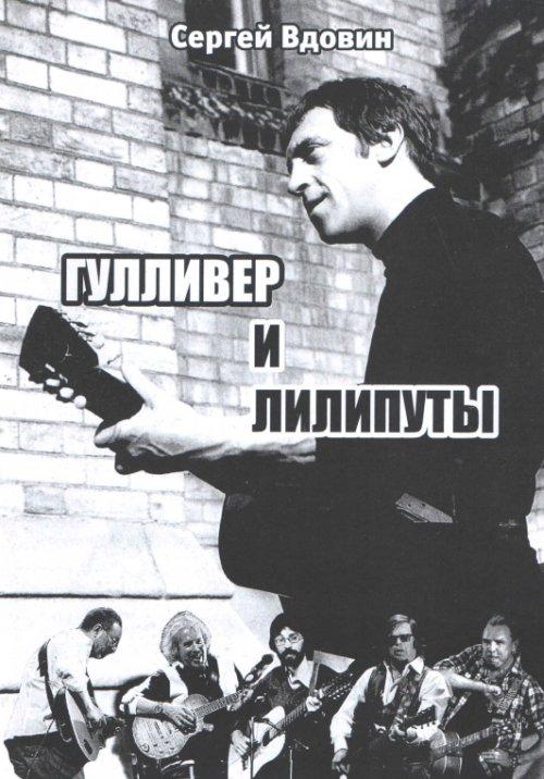 Вдовин С.В. Гулливер и лилипуты (Высоцкий и рок-поэты). Опыт сопоставления бюст высоцкий
