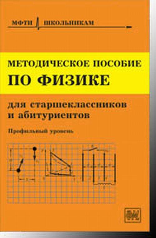 Решебник Методичке По Физике
