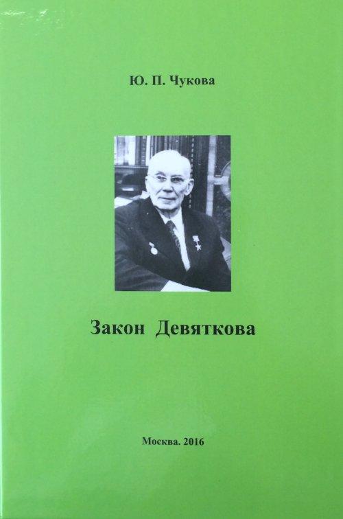Ю. П. Чукова Закон Девяткова в п силин параметрическое воздействие излучения большой мощности на плазму
